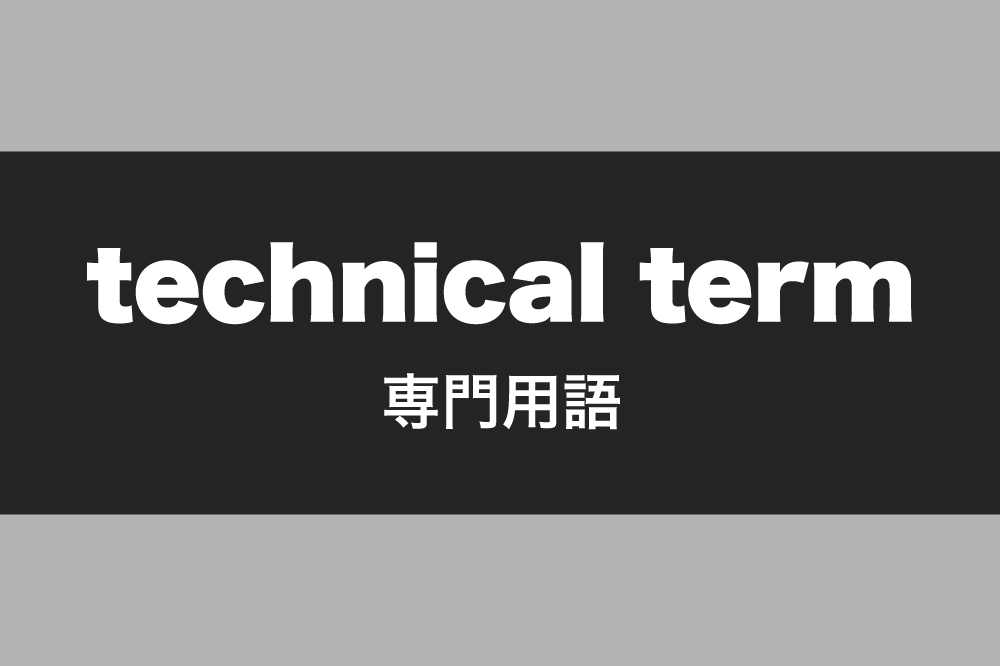 techinical term(専門用語)